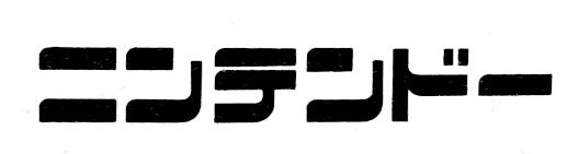 nintendo_logo_1978